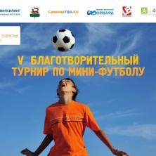 Заставка для - V Благотворительный турнир по мини-футболу состоялся!