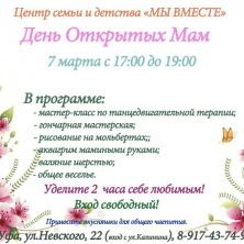 Заставка для - Приглашаем на день Открытых мам!