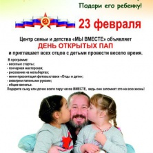 Заставка для - Приглашаем отметить по новому День Защитника Отечества