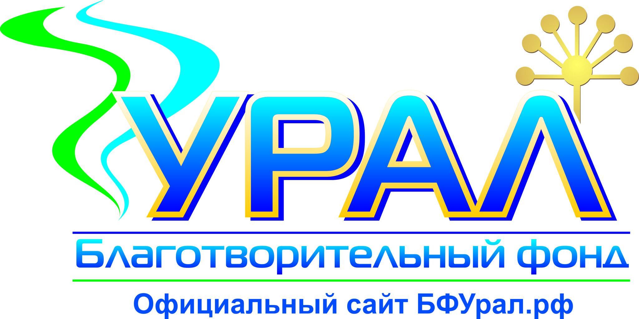 лого БФУрал