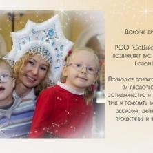 Заставка для - Желаем Вам счастливых рождественских праздников и всего наилучшего в Новом году!