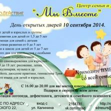 Заставка для - Открытие первого в городе Инклюзивного Центра семьи и детства «МЫ ВМЕСТЕ»