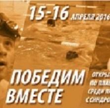 Заставка для - Прямая трансляция открытого турнира по плаванию среди лиц с синдромом Дауна «Победим вместе»
