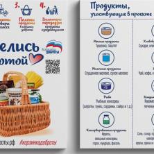 Заставка для - Некоммерческие организации становятся волонтерами проекта «Корзинка доброты»