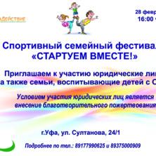 Заставка для - Благотворительный Спортивный Семейный Фестиваль среди семей корпоративных команд в поддержку детей с инвалидностью