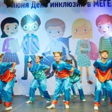 Заставка для - День Инклюзии в МЕГЕ Уфа