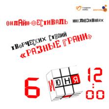 Заставка для - Онлайн-фестиваль «Разные грани»: от Сочи до Иркутска  6 июня благотворительные фонды «Даунсайд Ап» и «Синдром любви» проведут традиционныйфестиваль инклюзивных творческих студий«Разные грани».