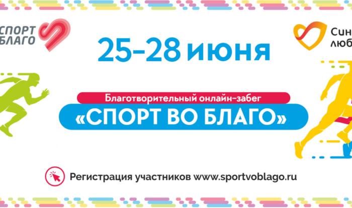 Заставка для - Благотворительный забег «Спорт во Благо» впервые пройдет в онлайн режиме
