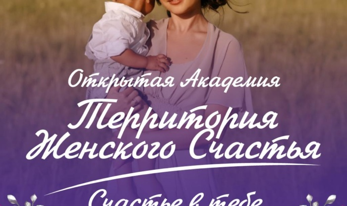 Заставка для - В Уфе пройдёт конференция по ранней помощи «Территория женского счастья»