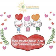 Заставка для - Поздравляем с Днем Благотворительности!