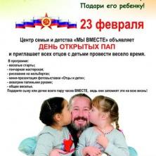 Заставка для - Отметь День Защитника по-новому! Подари его ребенку!