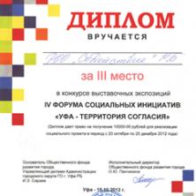 Заставка для - Участие в IV форуме социальных инициатив «Уфа-территория согласия»
