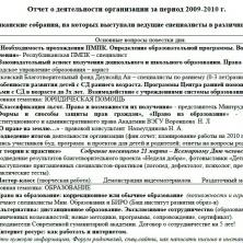 Отчет о деятельности 2009-2010 г. .pdf