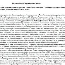 Отчет о деятельности 2011 годы .pdf