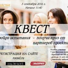 Заставка для - КВЭСТ на Благотворительном пробеге 03.09.16