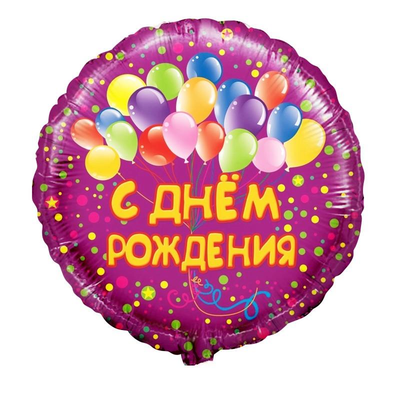 Помощью, картинка с днем рождения форум