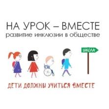 Заставка для - «На урок —вместе»: в Уфе пройдет Неделя инклюзивного образования!