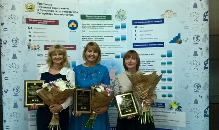 Заставка для - РОО «СоДействие» РБ получила свою заслуженную награду