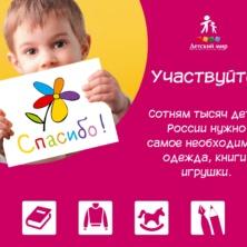 Заставка для - В магазине «Детский мир» стартовала акция «Участвуйте!»