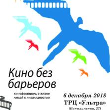 Заставка для - В Ультре пройдет ЭХО Кинофестиваля «Кино без барьеров»