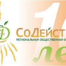 Заставка для - В этом году Региональной общественной организации «СоДействие» Республики Башкортостан исполнилось 10 лет.