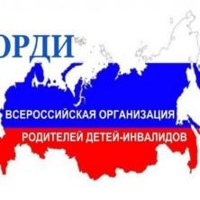 Заставка для - Родители детей с инвалидностью республики могут выдвинуть на соискание всероссийской премии «Родительское спасибо» тех, кто помогает их детям