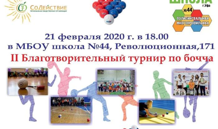 Заставка для - II Благотворительный турнир по бочча